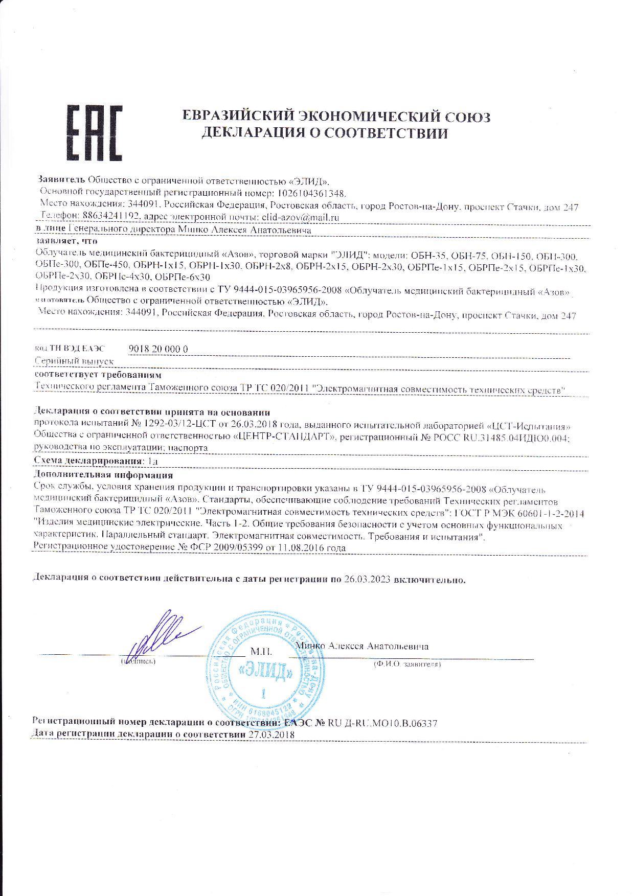 Deklaraciya-OBN-2018-g