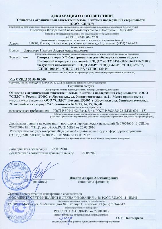 Deklaraciya-SPDS