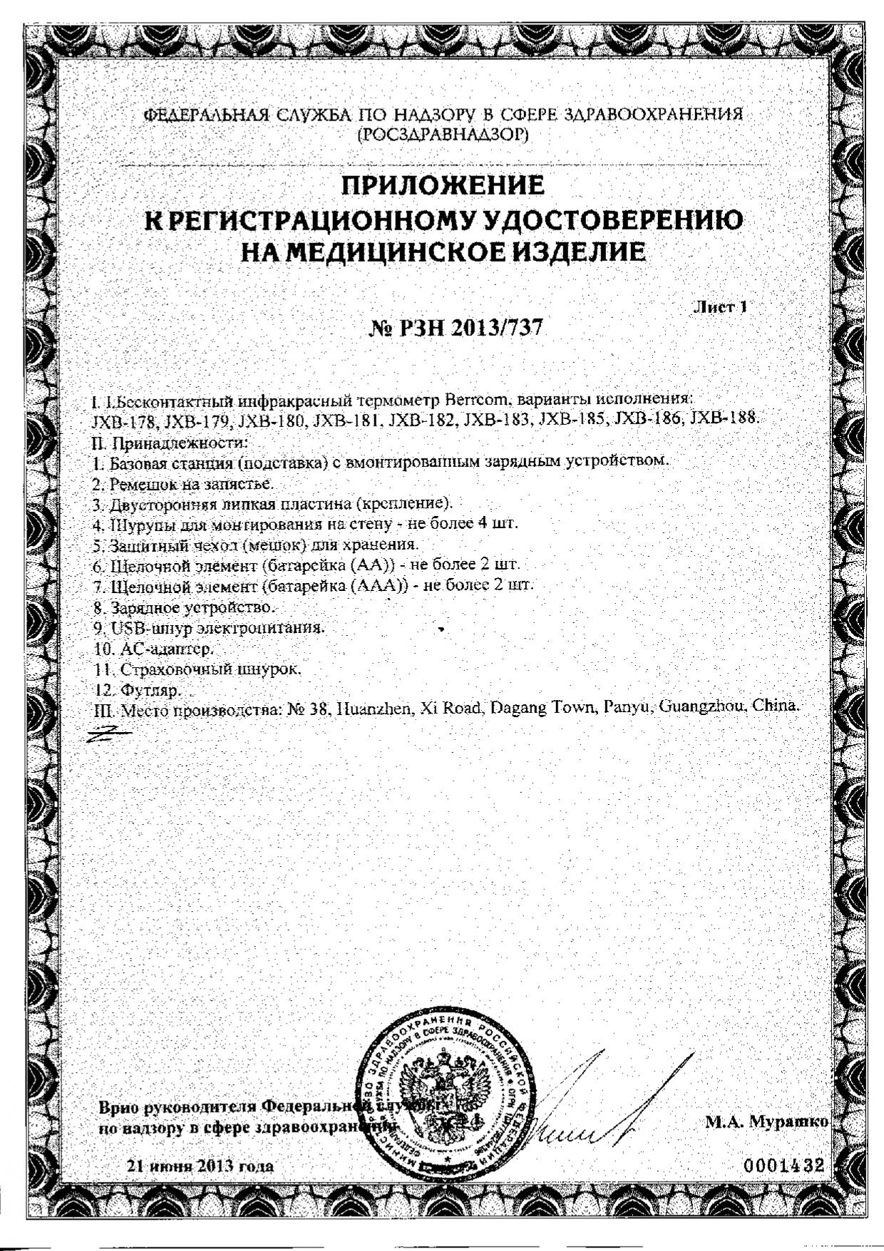 RZN-termometr-2