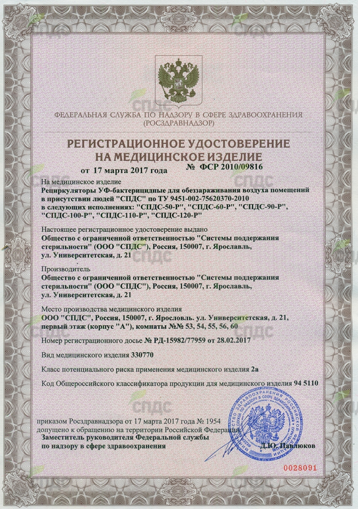 Registrac-udostoverenie-SPDS