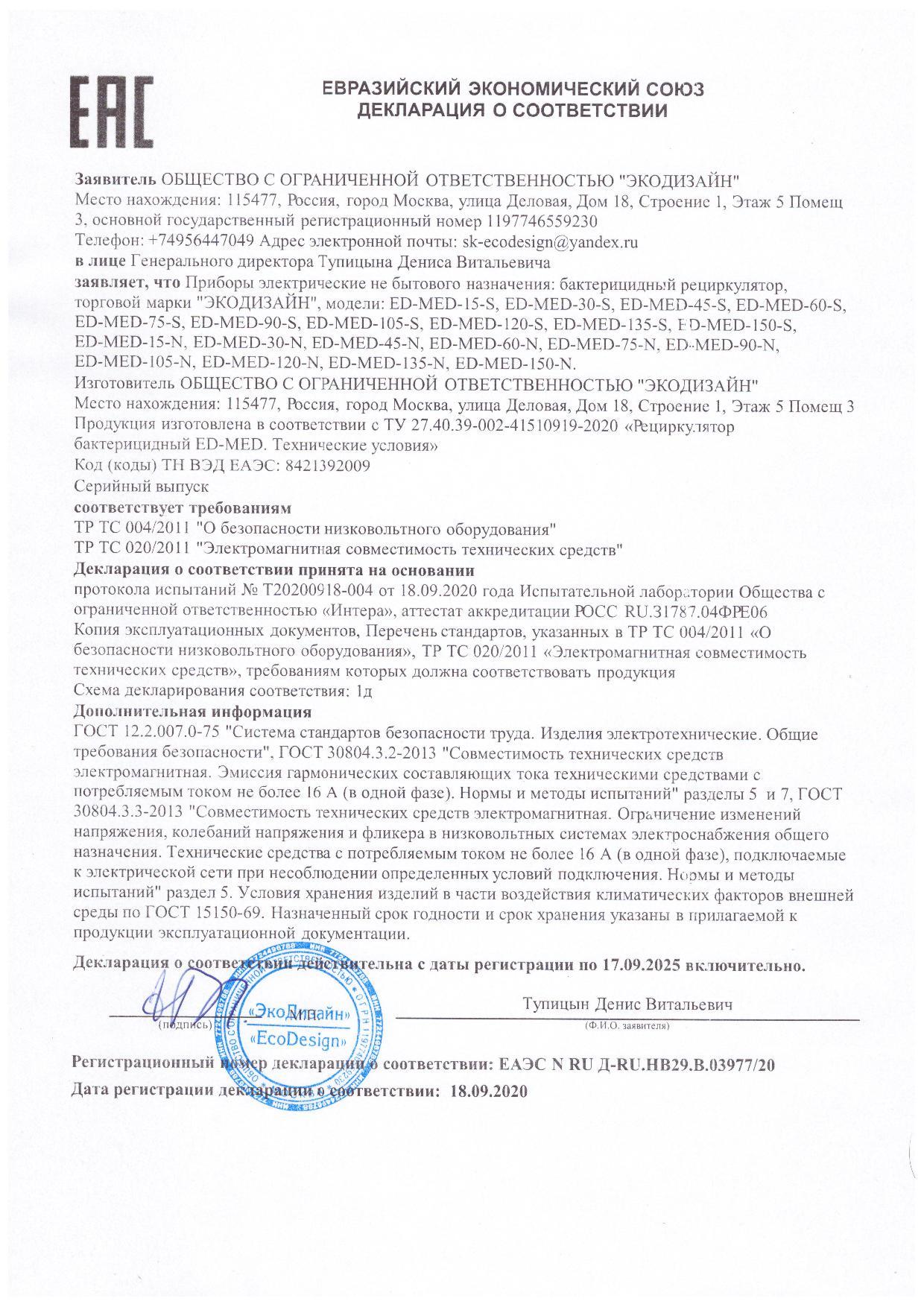 deklaraciya-YEkoDizayn